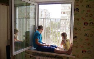 Защита для детей на пластиковых окнах