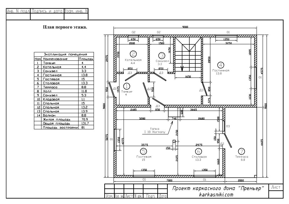 План крупного дома для большой семьи размером 132 м2 - проект 1 этажа