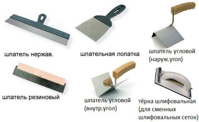 Инструменты для шпаклёвки