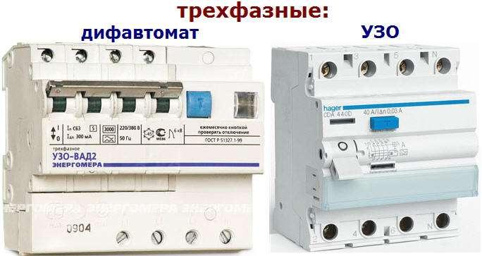 Автомат и УЗО