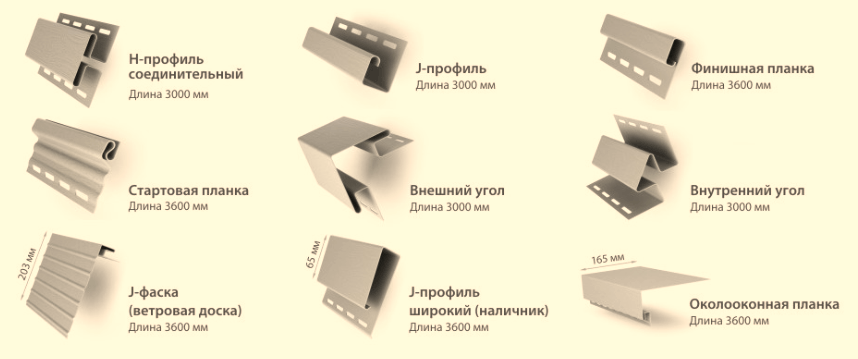Комплектующие сайдинга для обшивки
