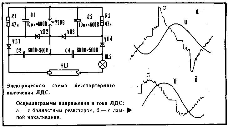 Схема подключения ЛДС без стартера