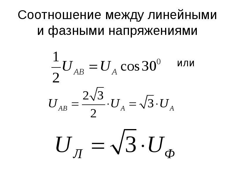 Соотношение между линейным и фазным напряжением