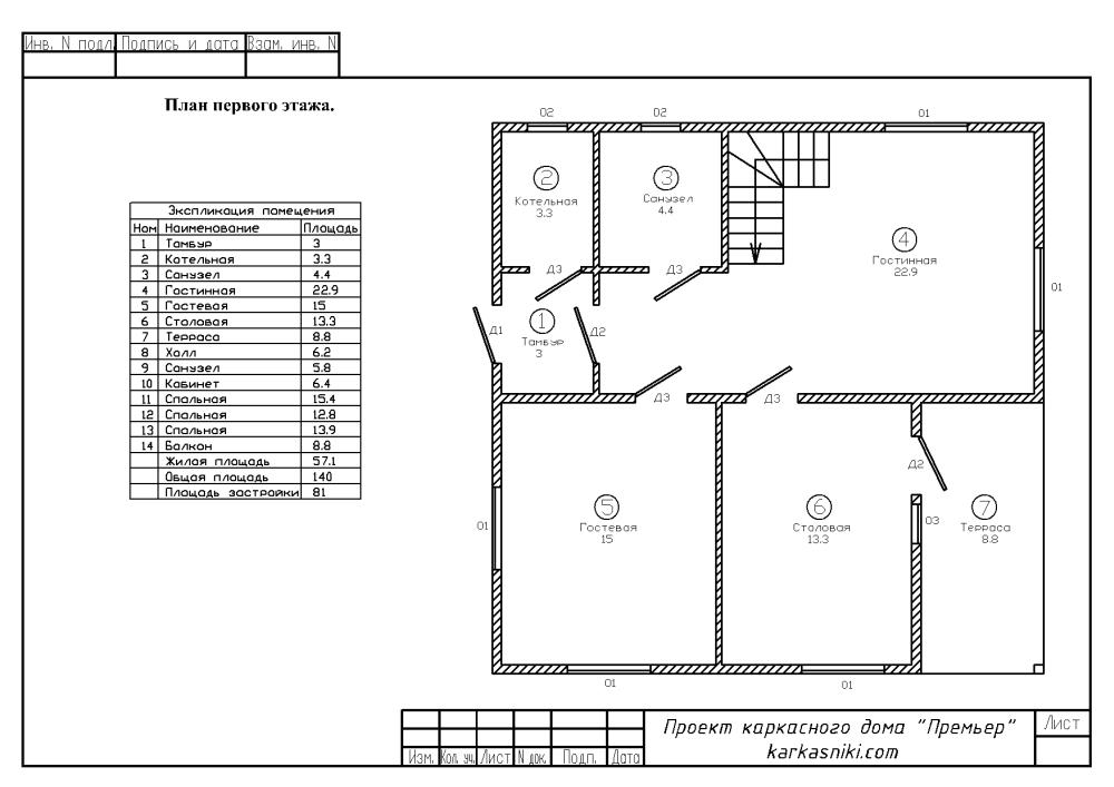 Проект первого этажа дома для большой семьи
