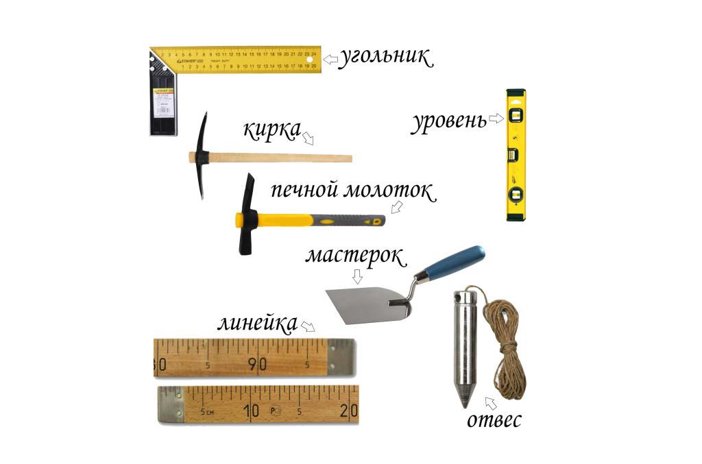 Строительные инструменты для кладки русской печи